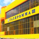 Завод «Газпроммаш» отмечает свое 20-ти летие